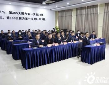 通威太阳能合肥基地举行2021年第一季度TQM<em>评审</em>会