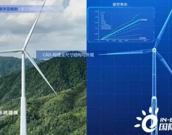 <em>中国海装</em>:风电机组中的数字经济