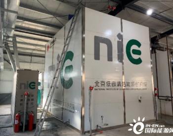国家能源集团北京低碳清洁能源研究院高温储热中试项目调试成功