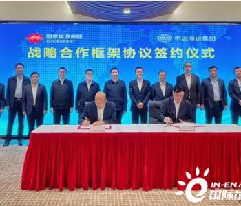 国家能源集团与中远海运签署战略合作框架协议