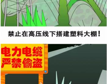 漫画 | 电力线路防外力破坏宣传
