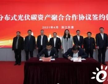 浙江温州启动分布式光伏碳资产聚合试点