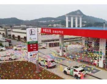 中国石化娄底石油涟源市区首座企地联营加油站顺利投营