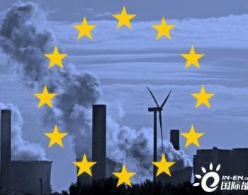 """欧盟强推""""碳关税""""持续引发争议 或催生贸易保护"""