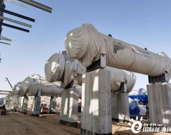 迪拜700MW光热和250MW光伏太阳能电站槽式一号机组所有大型箱罐吊装就位