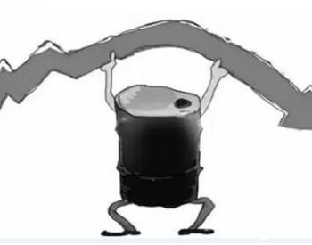 <em>油价调整</em>最新消息 国内油价能否迎来两连降?