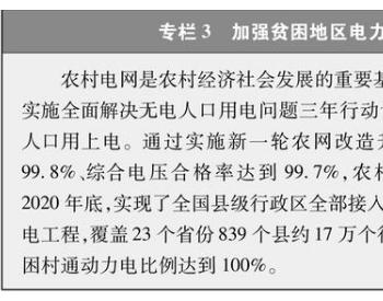 国务院白皮书点赞中国电力