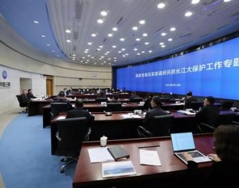 三峡集团:聚焦<em>城镇污水</em>治理 以更大力度推动共抓长江大保护取得新成效