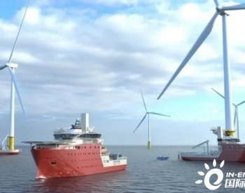 挪威Vard船厂获三艘混合动力SOV的设计和建造合同 将用于海上风电