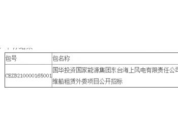 中标丨江苏东台海上风电有限责任公司2021-2022年度海上运维船租赁外委项目公开招标中标结果公告
