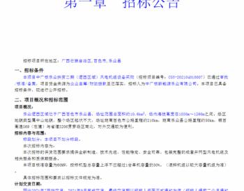 招标丨中广核广西乐业<em>扶贫</em>二期(逻西区域)风电机组设备采购