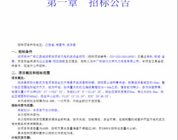 招标丨39.6MW!中广核江西进贤前坊项目风电机组设备采购!
