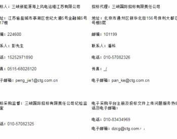 招标丨三峡新能源<em>海上风电运维</em>江苏有限公司项目部风电场风力发电机组叶片检查招标公告!