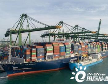 新加坡实现亚洲首个集装箱船液化天然气加气作业