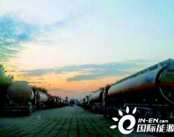 含硫量超标最高达1700倍 治理轻质循环油乱象仍面