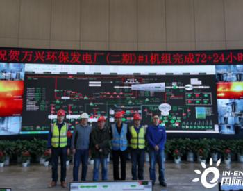 四川最大垃圾焚烧发电项目1号机组正式移交生产!