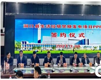 湖南邵阳洞口生活垃圾焚烧发电项目正式签约!