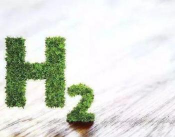 氢能源板块大涨逾5% 18只概念股涨停