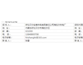 招标 | 内蒙古海拉尔热电厂伊敏电厂长距离供热工程程隔压换热站等招标公告
