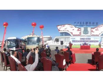 携手并进!北京北方客车与蒙亮集团达成战略合作