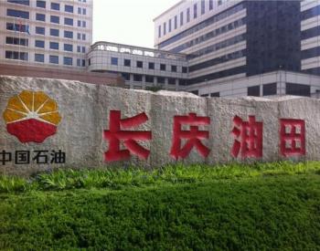 <em>长庆油田</em>建成16个日产千吨级主力油区