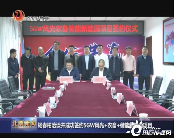 5GW!华能、中能建签约辽宁北票市风光+农畜+储能新能源项目
