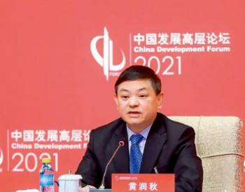 """生态环境部部长黄润秋:面对艰巨任务,""""十四五""""绿色转型如何布局"""