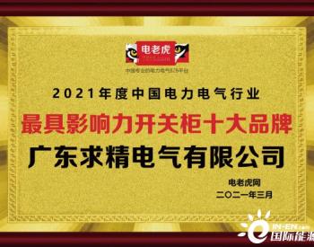 """广东求精电气荣膺2021年""""最具影响力开关柜十大品牌"""""""