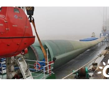 世界最长!江苏盐城港大丰港区出运10兆瓦风电叶片