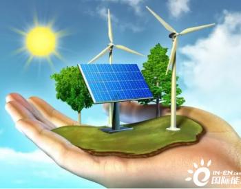 碳中和目标下,平衡出力波动是风光发电必须跨越的铁槛