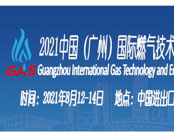2021中国(广州)国际燃气技术及设备展览会