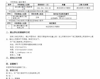 中标丨中广核湖北大悟宣化40MW风电项目PC总承包工程中标候选人公示