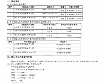 中标丨中广核新能源河南兰考广盛、广兴风电项目主变压器设备采购(第二标段: 河南兰考广兴项目主变压器设备采购)