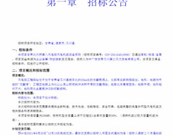 招标丨200MW!甘肃北大桥第八风电场风电机组设备采购
