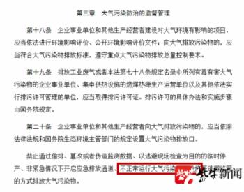 不开启大气污染防治设施,江苏无锡一涂装企业被处