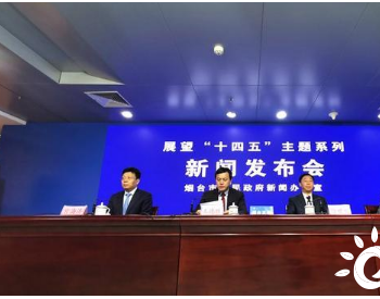 山东烟台推进农村污水治理工作 2021年计划新增治理462个行政村