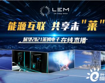 """能源互联 共享未""""莱"""" ——展望2021 莱姆电子在线直播4月14日即将开启!"""