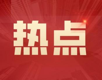 """""""十四五""""开端,山西、宁夏等省份发布新能源配置储能方案!"""