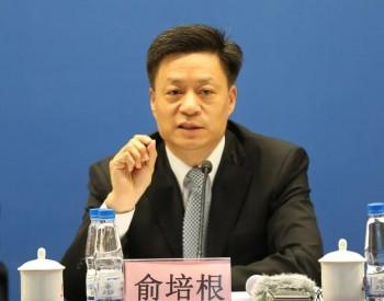 重磅!核电老将俞培根晋升东方电气集团董事长