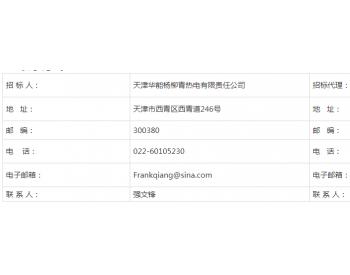 招标 | 天津华能杨柳青热电有限责任公司四期水塔大修招标公告