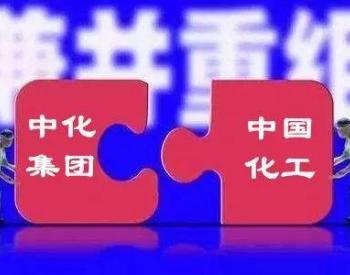 中化集团与中国化工联合重组