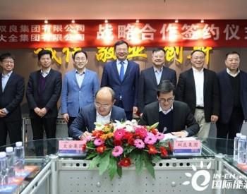 双良集团与大全集团有限公司将在光伏电池等全产业链上展开进一步合作