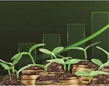 60万亿融资缺口!绿色金融支持清洁能源亟需多元化探索