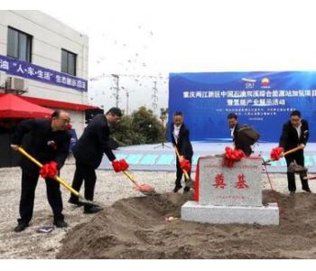 重庆市首批3座加氢站同步开建 投用后可服务300台