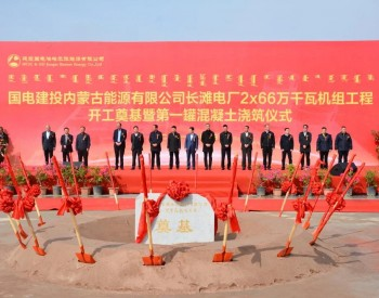 2x66万千瓦!内蒙古长滩电厂超超临界燃煤机组工程