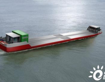 世界首艘氢能货运船亮相法国巴黎!