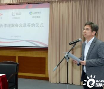 上海电气与上海石化、陶氏化学签署战略合作理解备