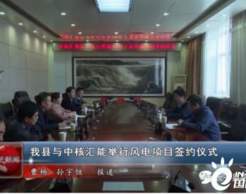 山西长子县与<em>中核汇能</em>举行200MW风电项目签约仪式