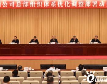 中国石油:总部组织体系优化调整全面启动!