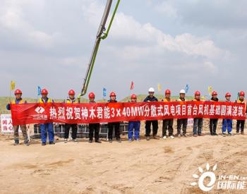 陕西神木君能项目首台风机浇筑提前完成